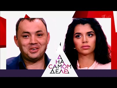 На самом деле - Самая скандальная семья. История Александра и Алианы Гобозовых. - Как поздравить с Днем Рождения