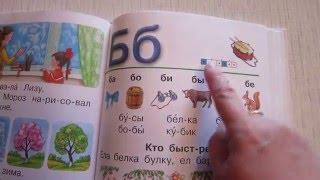 Обучение технике чтения текстов.Запись детей на занятия: 89031326679