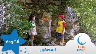 العصفور - إيقاع - من ألبوم الطفل والبحر | قناة سنا SANA TV