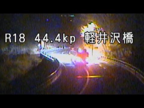 蛇行映像 監視カメラに 軽井沢スキーバス転落事故