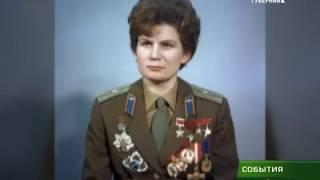 16 июня весь мир отмечает 55 летие полёта в космос Валентины Терешковой 15 06 18