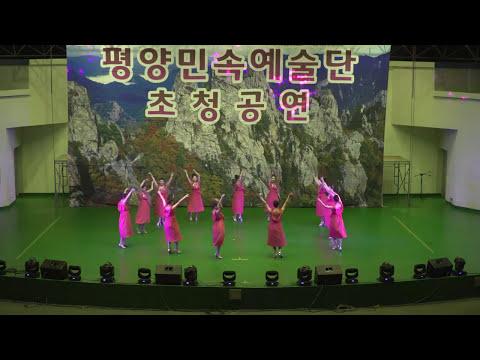 Pyongyang, an art troupe평양예술단 계절춤(마술무용magic dance)