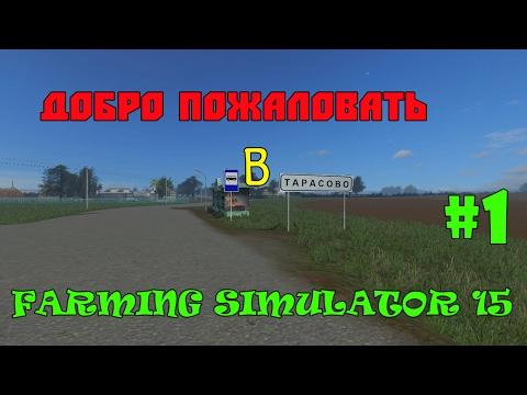 "Добро Пожаловать в ""ТАРАСОВО"" - FS15 #1"