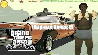 1 Grand Theft Auto: San Andreas Жирный Качёк CJ