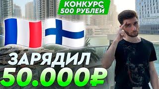 Франция Финляндия прогноз и ставка на футбол Прогноз от Артура Романова