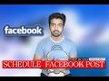 How To Schedule Facebook Post [Step By Step] [Hindi/Urdu]