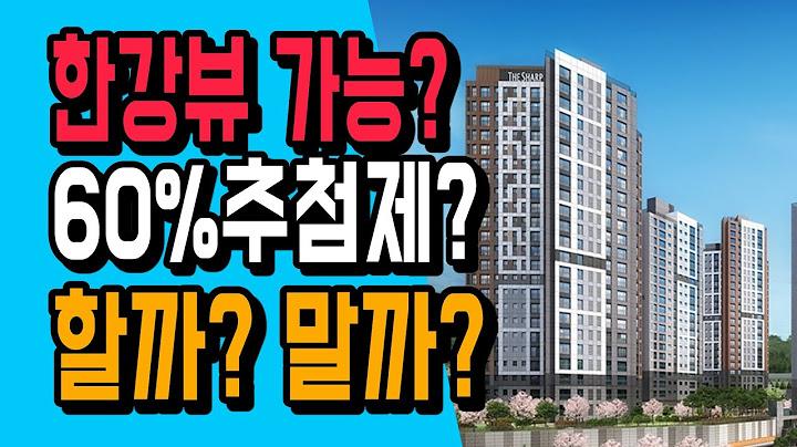 비규제지역에 4억대 한강뷰 아파트가 있다? 추첨제60%? 양평 리버포레