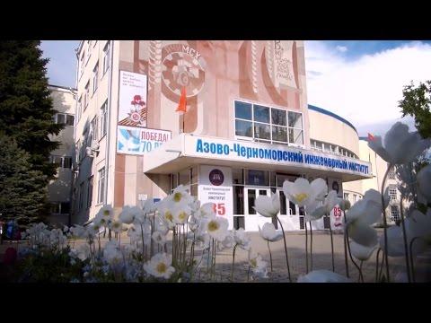 Азово-Черноморский инженерный институт - История и современность