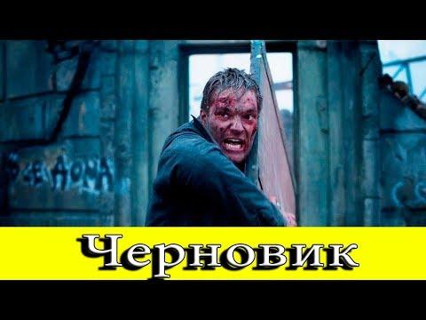 Черновик фильм 2018  смотреть онлайн HD 720p русский тизер трейлер