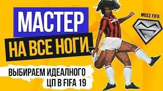 ЛУЧШИЕ ЦЕНТРАЛЬНЫЕ ПОЛУЗАЩИТНИКИ в FIFA 19