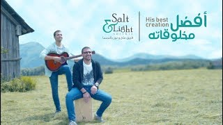 أفضل مخلوقاته - ملح و نور بالنمسا His best creation- Salt and Light Austria HQ