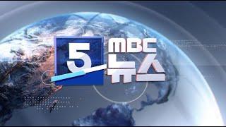 [춘천 MBC] 5 MBC 뉴스 2021.06.17