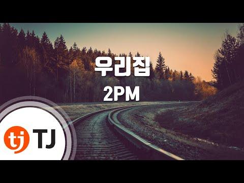 [TJ노래방] 우리집 - 2PM (My House - 2PM) / TJ Karaoke