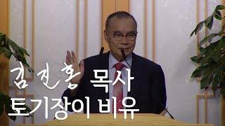 [오후성경공부] 토기장이 비유 2019/09/22