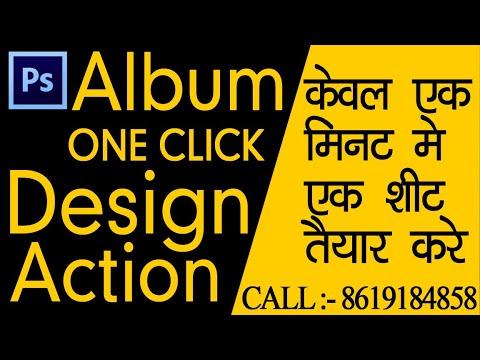 Auto fill Image Action in Photoshop Hindi tutorial | ऑटोमेटिक एल्बम डिजा...