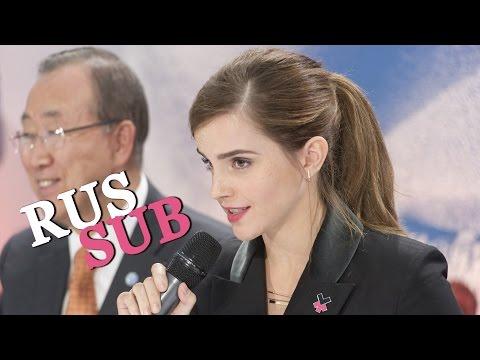 Речь Эммы Уотсон на пресс-конференции HeForShe IMPACT 10x10x10, WEF 2015, Давос. [RUS SUB]