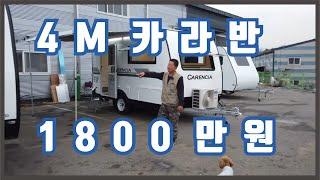 4m 캠핑카라반, 카렌시아 HC-400 -파주 홍성자동…