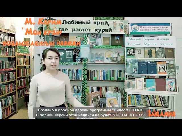Изображение предпросмотра прочтения – АделинаСадыкова читает произведение «Мой край, возлюбленный навеки!» (Карим Мустай)