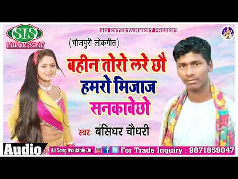 #bansidhar Chodhray कपार के फोर देबौ#super Hit Song