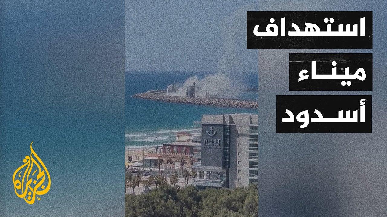 شاهد| صور تظهر استهداف صاروخي لميناء أسدود بشكل مباشر  - نشر قبل 2 ساعة