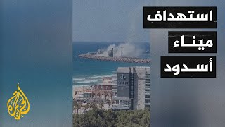 شاهد| صور تظهر استهداف صاروخي لميناء أسدود بشكل مباشر