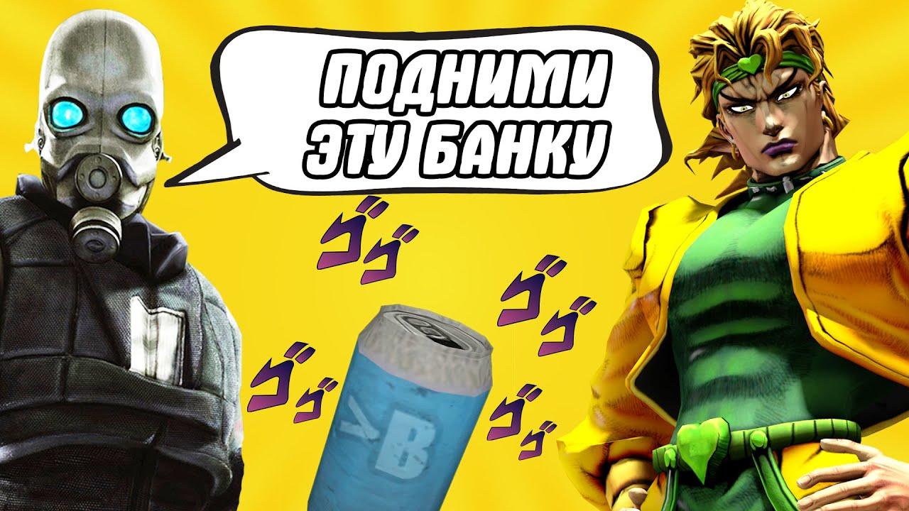 ДИО И ДЖОДЖО В HALF-LIFE 2