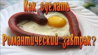 Как сделать романтический завтрак? ЯИЧНИЦА В ПОСТЕЛЬ.