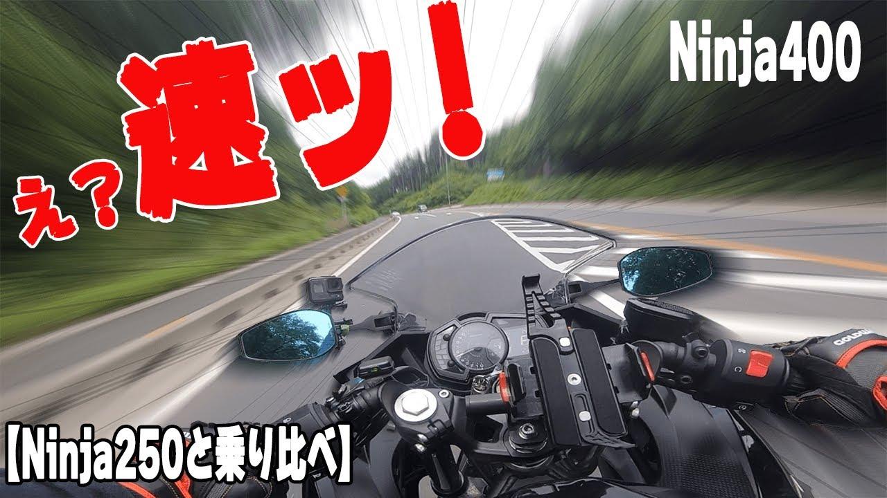 NInja400はNinja250とはまるで別物のバイクだった‥!
