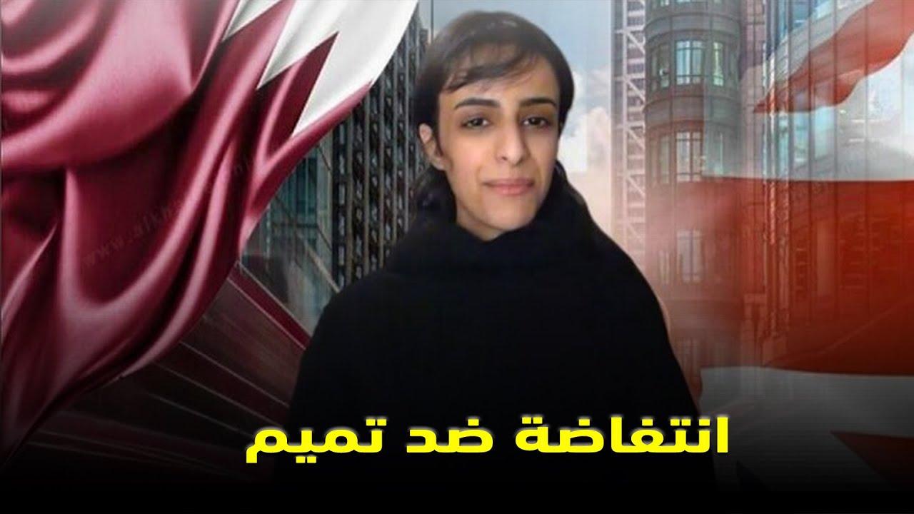 نوف المعاضيد تفضح النظام القطري أمام العالم.. هذا ما يحدث للنساء في الدوحة