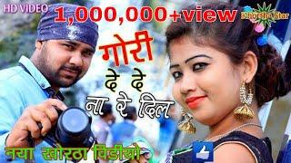 khortha video-गोरी दे दे न रे दिल Gori de de na re dil Singer-pandav kumar