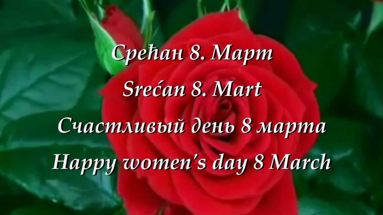 dan žena 8 mart čestitke Срећан 8. Март (Srećan 8. Mart) !!!   YouTube dan žena 8 mart čestitke