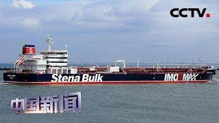 [中国新闻] 媒体焦点:互扣油轮 英国伊朗持续交恶 英媒:英国正在不断付出代价 | CCTV中文国际