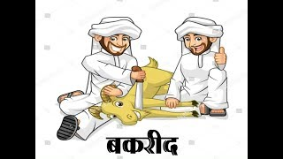 Eid Ul Zuha (Bakreed)  Story, Importance & History of bakreed in hindi.
