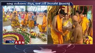 సహస్ర చండి యాగం చేస్తున్న మాజీ  ఎంపీ పొంగులేటి  శ్రీనివాస్  రెడ్డి  | Telangana Latest News | ABN