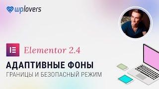Адаптивные фоны, границы, безопасный режим и читать далее в новом Elementor 2.4
