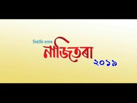 Biya Patu || Najitora-2019 || Zubeen Garg & Nirmali Das