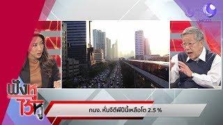วิเคราะห์แนวโน้ม เศรษฐกิจไทย ปี2563 (18ธ.ค.62) ฟังหูไว้หู | 9 MCOT HD