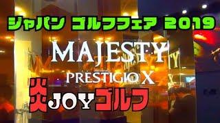 【JAPAN GOLF FAIR 2019】ジャパンゴルフフェア2019 で マジェスティゴルフ( Majesty Golf )最新作を試打【鈴木真一 の 炎JOYゴルフ】