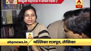 Author Mallika Rajput accuses Bhaiyyuji Maharaj of cheating