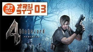 【おすしのホラー実況】バイオハザード4 #03 初プレイ Resident Evil 4 OSC Live 03