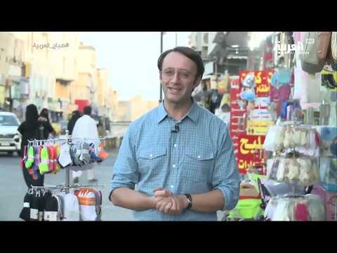 Day 01 - East Saudi Arabia -  Travel Show