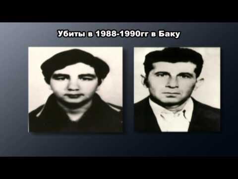 «Геноцид длиною в век. Черный январь Баку»