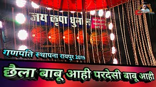 Chaila Babu Aahi CG Superhit Song | Jai Kripa Dhumal की धुन में | Dj Dhumal Unlimited