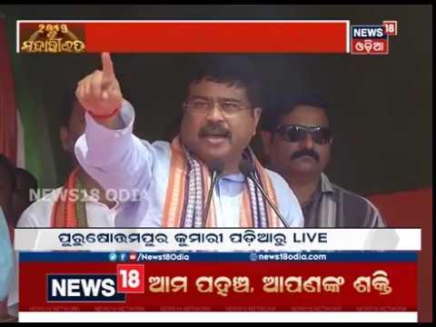 Union Minister Dharmendra Pradhan Addresses At Vijaya Sankalap Sabha In Purusottampur, Ganjam