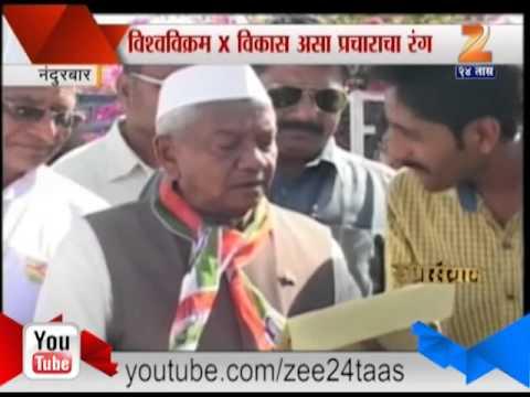 NANDURBAR CONGRESS VS BJP