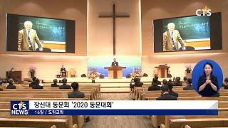 장신대 동문회, 2020 동문대회 개최 (이한승) l …