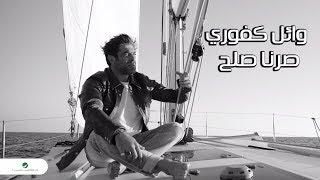 فيديو| وائل كفوري