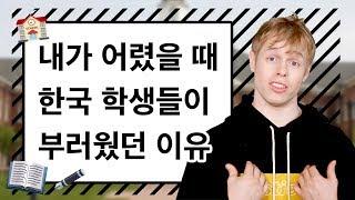 내가 어렸을 때 한국 학생이 너무 부러웠던 이유