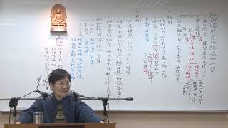 (學院第三屆)法相宗─依《瑜伽師地論》修學止觀 李麗居士 039 thumbnail