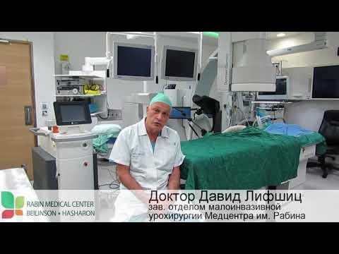Лечение мочекаменной болезни в Израиле - др. Лифшиц, Медцентр им. Рабина (с русскими субтитрами)